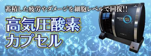 高気圧酸素カプセルSIGMA
